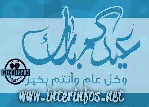 مدونة انتر انفو تتمنى لكم عيدا مباركا سعيدا